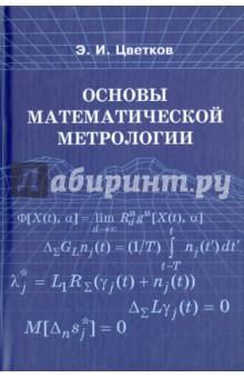 Основы математической метрологии