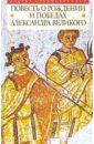 Повесть о рождении и победах Александра Великого
