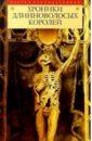 Хроники длинноволосых королей