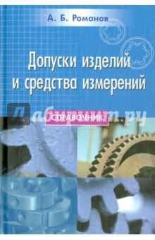 Обложка книги Допуски изделий и средства измерений. Справочник