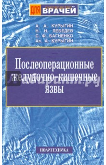 Обложка книги Послеоперационные желудочно-кишечные язвы