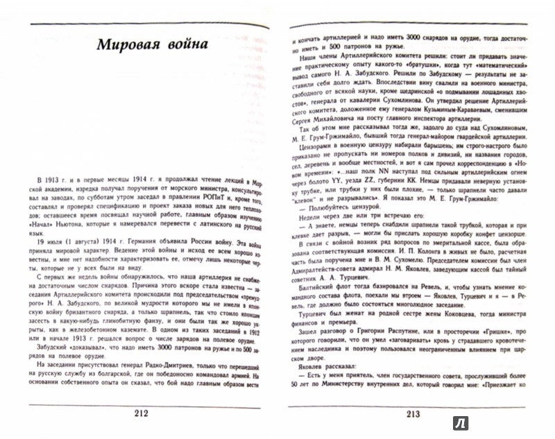 Иллюстрация 1 из 12 для Мои воспоминания - Алексей Крылов   Лабиринт - книги. Источник: Лабиринт