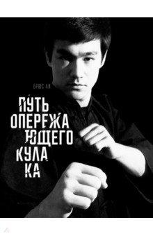 Путь опережающего кулакаВосточные единоборства<br>О книге<br>Собрание заметок легендарного Брюса Ли. На первый взгляд они посвящены боевому искусству Джит Кун До, тренировкам и отработке приемов. В Джит Кун До объединены многие стили восточных единоборств, английский и филиппинский бокс. Впервые изданная в 1975 году, эта книга стала одним из самых популярных практических пособий по боевым искусствам.<br><br>Путь опережающего кулака охватывает не только физические, но и духовные аспекты самосовершенствования. За подробным описанием техники стоит глубокая философия человека, который был строг к себе, упорно шел по избранному пути и потому добился успеха.<br><br>Фишки книги<br>Оригинальные иллюстрации Брюса Ли. Подробное описание теории и практики Джит Кун До, которое сам Ли считал универсальным методом изучения, а не просто техникой боя.<br><br>Об авторе<br>Тот случай, когда автор не нуждается в представлении!<br>Брюс Ли - популяризатор и реформатор в области китайских боевых искусств, гонконгский и американский киноактёр, режиссёр, сценарист, продюсер, постановщик боевых сцен и философ. Сниматься в кино начал с детства, всего снялся в 36 фильмах. О жизни и творчестве Брюса Ли в мире было снято около 30 фильмов.<br><br>Некоторые факты о Брюсе: Брюс мог удерживать 32-килограммовую гирю на вытянутой вперёд руке несколько секунд. Удары Брюса Ли были настолько быстрыми, что порой их не удавалось заснять обычной в то время технологией 24 кадра в секунду, поэтому некоторые сцены приходилось снимать 32-кадровым способом. Брюс Ли мог подбрасывать в воздух зёрна риса и ловить их палочками для еды. Брюс мог пальцами пробить неоткрытую банку колы (в те времена банки изготавливались из стали и были гораздо толще, нежели теперешние алюминиевые).<br>3-е издание.<br>