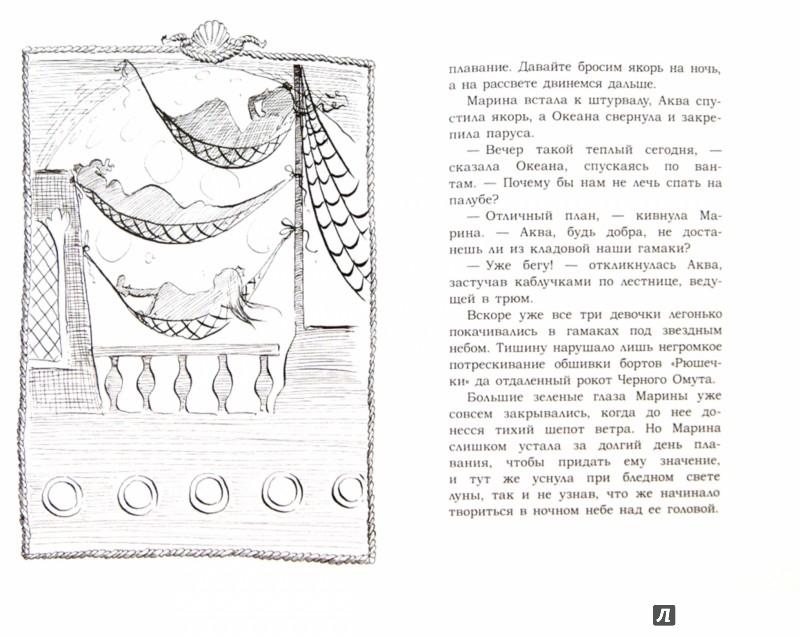 Иллюстрация 1 из 16 для Феи западных морей - Эрика Уотерс | Лабиринт - книги. Источник: Лабиринт