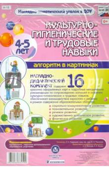Культурно-гигиенические и трудовые навыки. 4-5 лет. ФГОС