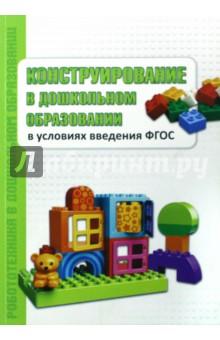 Конструирование в дошкольном образовании в условиях введение ФГОС. Пособие для педагогов