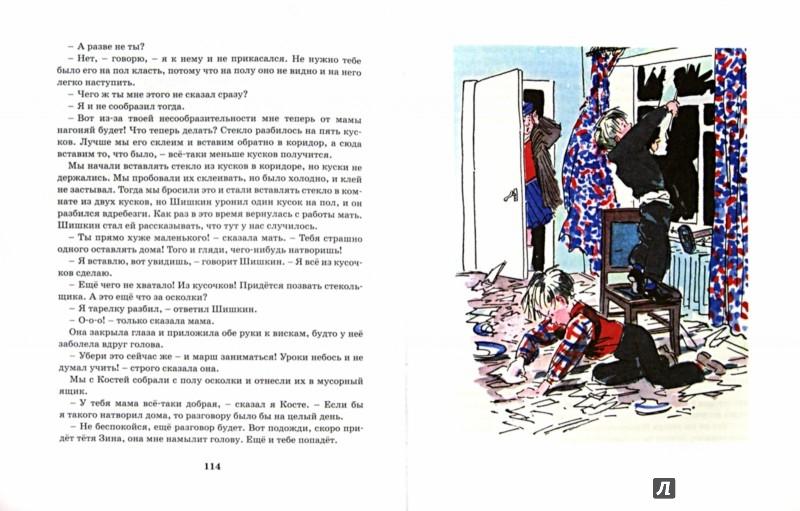 Иллюстрация 1 из 38 для Витя Малеев в школе и дома - Николай Носов   Лабиринт - книги. Источник: Лабиринт