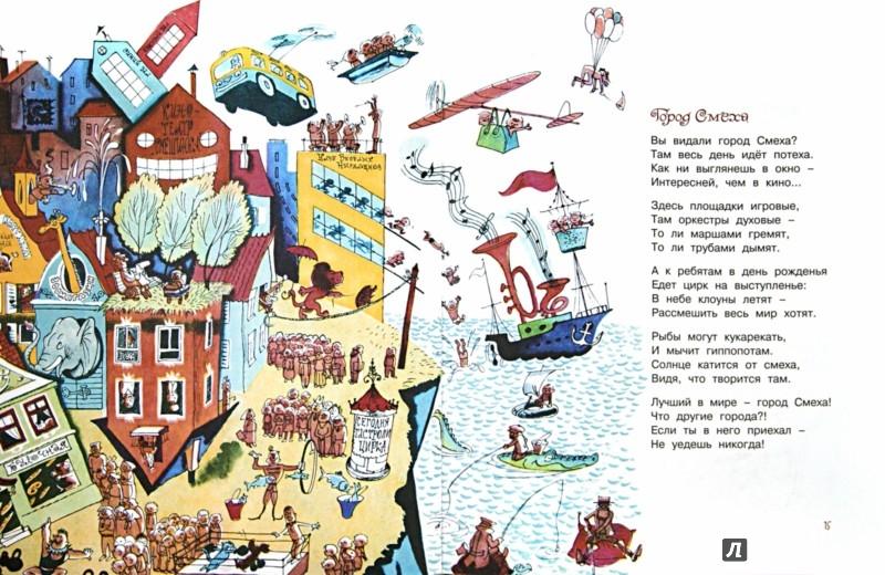 Иллюстрация 1 из 22 для Город Смеха - Андрей Усачев   Лабиринт - книги. Источник: Лабиринт