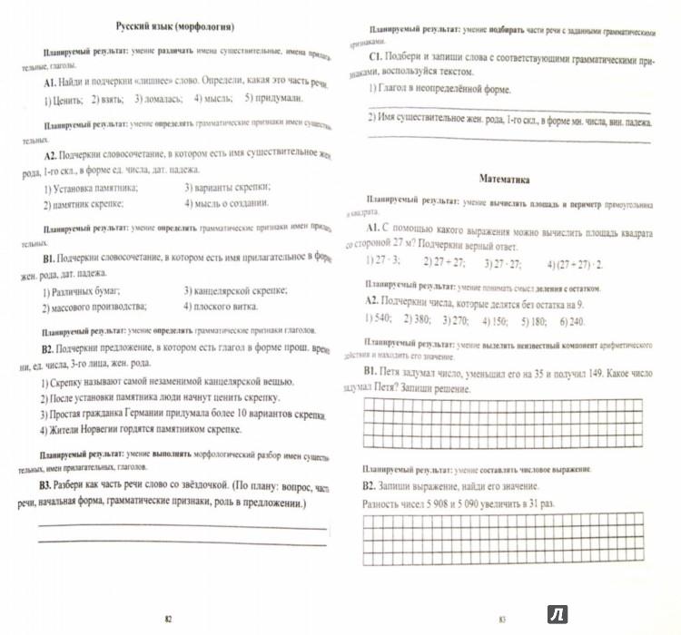 Тесты 4 класс болотова