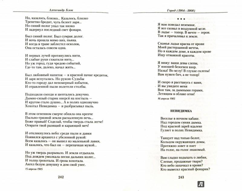 Иллюстрация 1 из 13 для Малое собрание сочинений - Александр Блок | Лабиринт - книги. Источник: Лабиринт