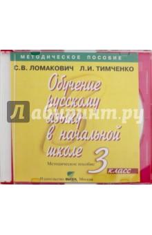 Обучение русскому языку в начальной школе. 3 класс. Методическое пособие (CD)