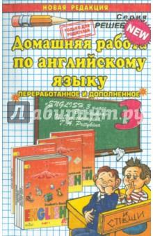 Учебник Английского Для 2 Класса Верещагина 2012 Год