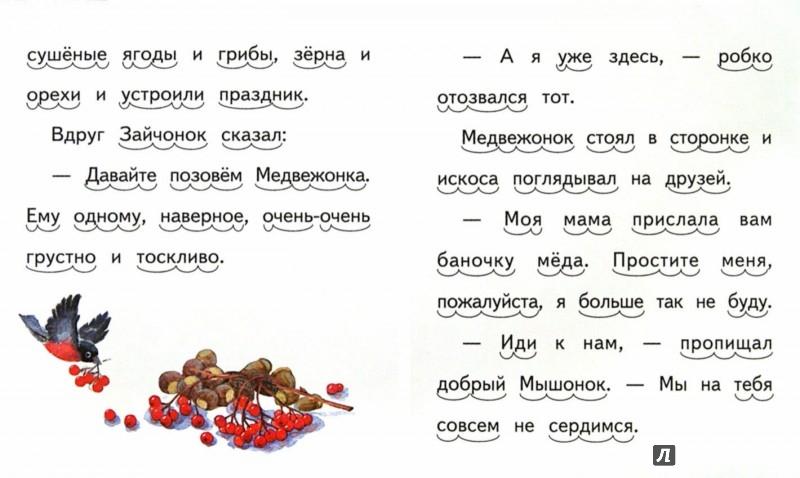 Иллюстрация 1 из 18 для Снежный дом - Елена Ермолова   Лабиринт - книги. Источник: Лабиринт