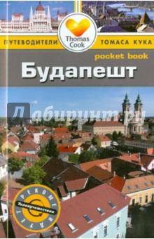 Будапешт. ПутеводительПутеводители<br>Карманные путеводители Thomas Cook: pocket book - идеальное сочетание компактности и информативности. Они знакомят с множеством стран, с их городами, обласканными солнцем побережьями и идиллической прелестью провинций, с их народами, географией, культурой, историей и рекомендуют: <br>- основные достопримечательности; <br>- экскурсии;<br>- магазины, рестораны, клубы и гостиницы, удовлетворяющие любой вкус и бюджет.<br>Будапешт - один из красивейших городов Европы. Полюбуйтесь с Замковой горы на голубые воды Дуная с перекинутыми через реку изящными мостами, побывайте летом на музыкальном фестивале Сигет, посетите Будайский замок, известный как Королевский дворец, Венгерскую национальную галерею, Оперный театр и массу других достопримечательностей!  <br>Ничего лишнего. Только вы и Будапешт!<br>