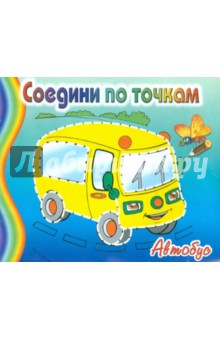 Соедини по точкам: Автобус