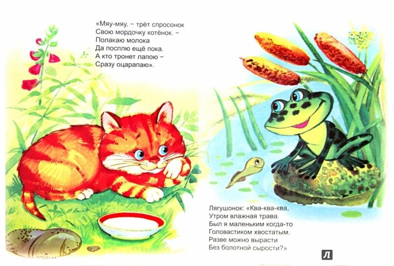 Иллюстрация 1 из 6 для Утренние голоса - Виктор Хесин   Лабиринт - книги. Источник: Лабиринт