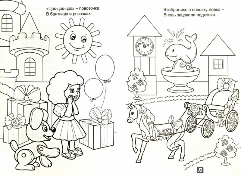 Иллюстрация 1 из 19 для Бал для куклы Маши - Елена Михайленко | Лабиринт - книги. Источник: Лабиринт