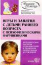 Игры и занятия с детьми раннего возраста с психофизическими нарушениями: Метод. пос. - 2-е изд