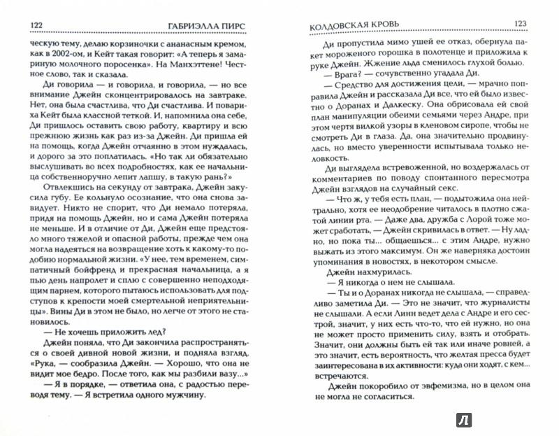 Иллюстрация 1 из 17 для Колдовская кровь - Габриэлла Пирс | Лабиринт - книги. Источник: Лабиринт