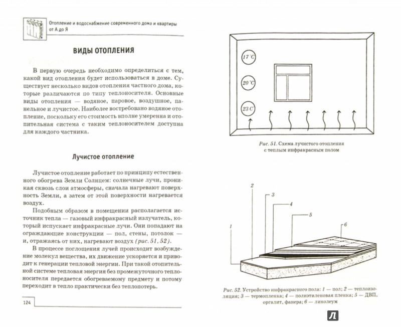 Иллюстрация 1 из 5 для Отопление и водоснабжение современного дома и квартиры от А до Я - В. Котельников   Лабиринт - книги. Источник: Лабиринт