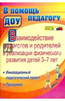 Взаимодействие педагогов и родителей в реализации физического развития детей 3-7 лет