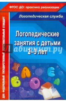Логопедические занятия с детьми 2-3 лет