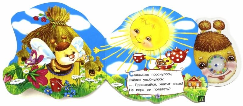 Иллюстрация 1 из 9 для Самые маленькие. Пчелка - Елена Кмит   Лабиринт - книги. Источник: Лабиринт