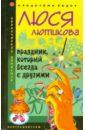 Лютикова Люся Праздник, который всегда с другими: Роман