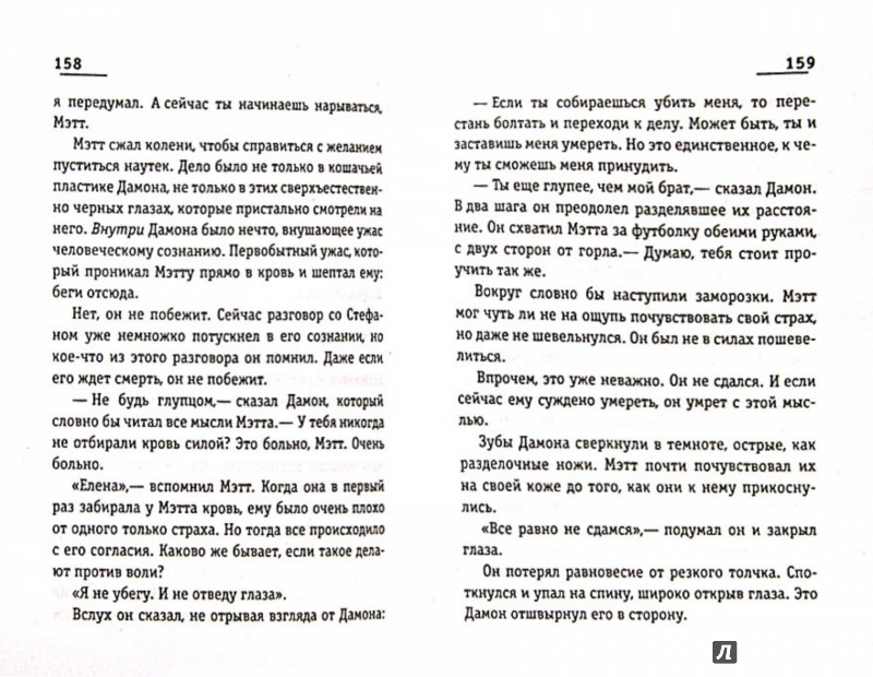 Иллюстрация 1 из 6 для Дневники вампира: Пробуждение. Голод. Ярость. Темный альянс - Лиза Смит | Лабиринт - книги. Источник: Лабиринт
