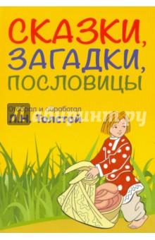 Сказки, загадки, пословицыСказки и истории для малышей<br>Лев Николаевич Толстой считал, что произведения устного творчества народа - стихи, сказки, пословицы, загадки - интересно и полезно читать детям.<br>Для дошкольного и младшего школьного возраста<br>