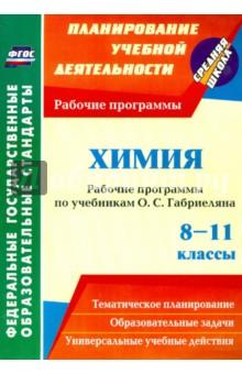 uchebnik-spravochnik-po-himii-11-klass-gabrielyan-skachat-pdf