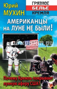Американцы на Луне не были!Политика<br>На самом деле, американцы на Луне не были! Лунный триумф США - самая наглая и подлая афера XX века, лунные съемки - голливудская фальшивка, а образцы грунта, якобы доставленные астронавтами с Луны, не выдерживают элементарной проверки на подлинность.<br>Но почему же тогда СССР признал эту беспардонную ложь, а Кремль продолжает покрывать американских кидал? По каким соображениям советские ученые не разоблачили блеф вашингтонских аферистов? По чьей вине научный официоз до сих пор закрывает глаза на вопиющие проколы и нестыковки в отчетах о лунных экспедициях? Чем янки шантажировали советское руководство, чтобы заткнуть Москве рот? Что за скелеты в шкафу, какое грязное белье Кремля заставляет российскую элиту держать язык за зубами?<br>Эта книга не боится отвечать на самые скандальные и запретные вопросы.<br>