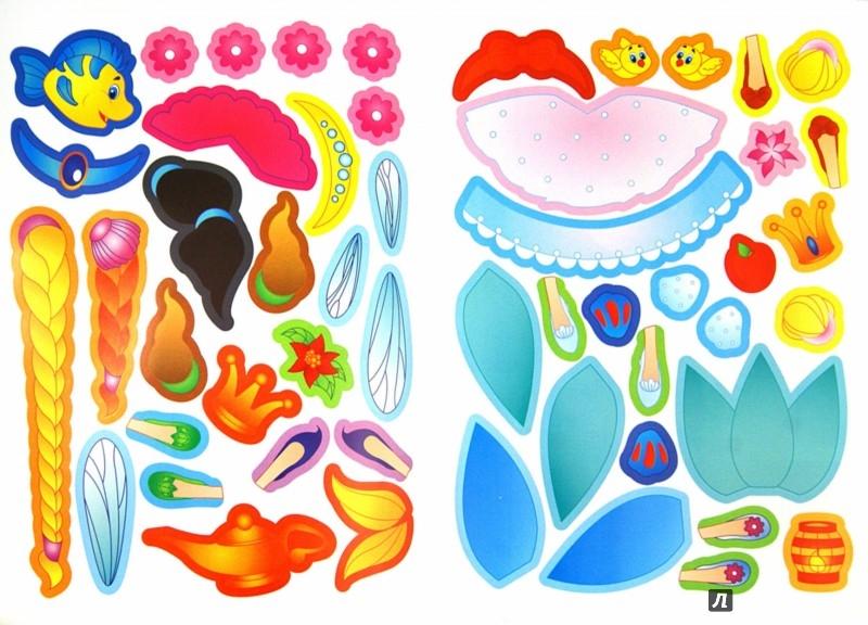 Иллюстрация 1 из 11 для Принцессы - Конобевская, Леонова | Лабиринт - книги. Источник: Лабиринт