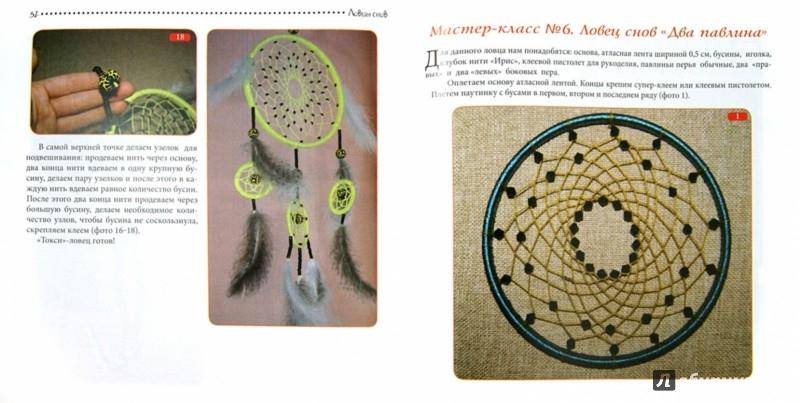 Иллюстрация 1 из 22 для Ловцы снов: стильный оберег своими руками - Эльза Ширяева | Лабиринт - книги. Источник: Лабиринт