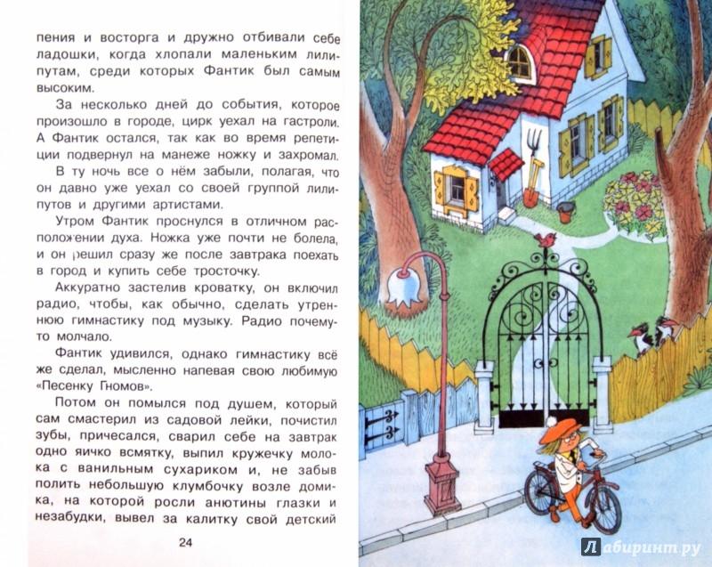Иллюстрация 1 из 27 для Праздник непослушания - Сергей Михалков | Лабиринт - книги. Источник: Лабиринт