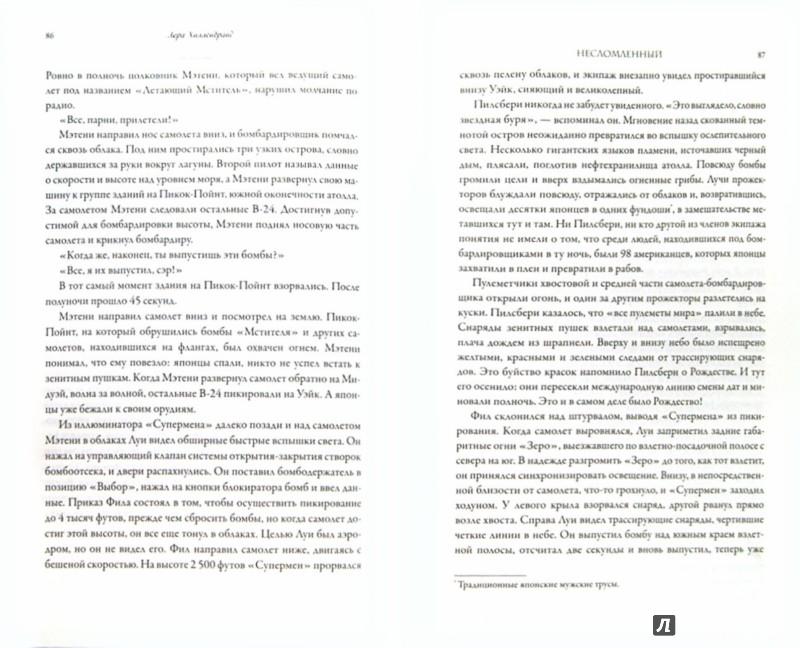 Иллюстрация 1 из 4 для Несломленный. История выживания, стойкости и искупления - Лора Хилленбранд | Лабиринт - книги. Источник: Лабиринт