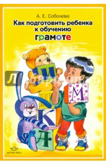 Как подготовить ребенка к обучению грамотеОбучение письму. Прописи<br>Как помочь ребенку овладеть правописанием? Играть с ребенком! Авторские игровые методы, разработанные в Научно-исследовательском центре детской нейропсихологии им. А. Р. Лурия (Москва), позволяют отрабатывать наиболее трудные правила грамматики, а также формировать другие навыки, необходимые для грамотного письма.<br>Книга предназначена для учителей русского языка и литературы общеобразовательных школ, школьных психологов, а также родителей детей школьного возраста, вдумчиво относящихся к воспитанию своих детей.<br>