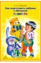 Как подготовить ребенка к обучению грамоте