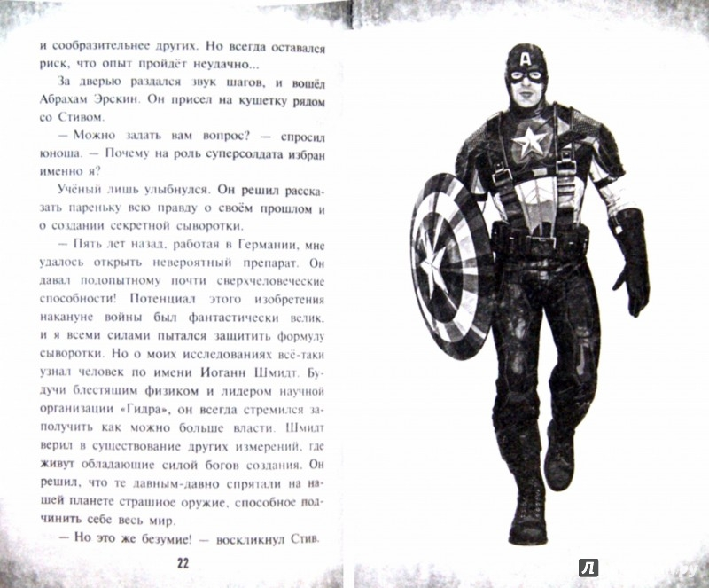 Иллюстрация 1 из 7 для Первый мститель | Лабиринт - книги. Источник: Лабиринт
