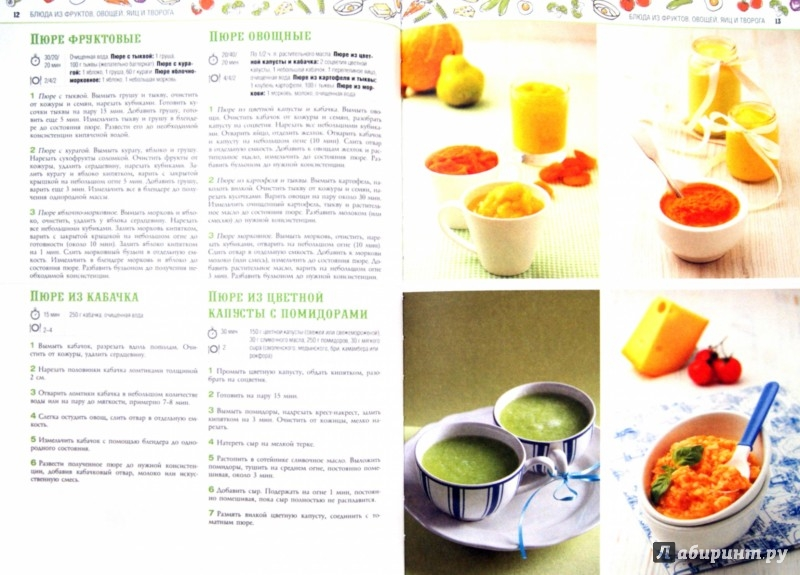 Рецепты детского питания в домашних условиях