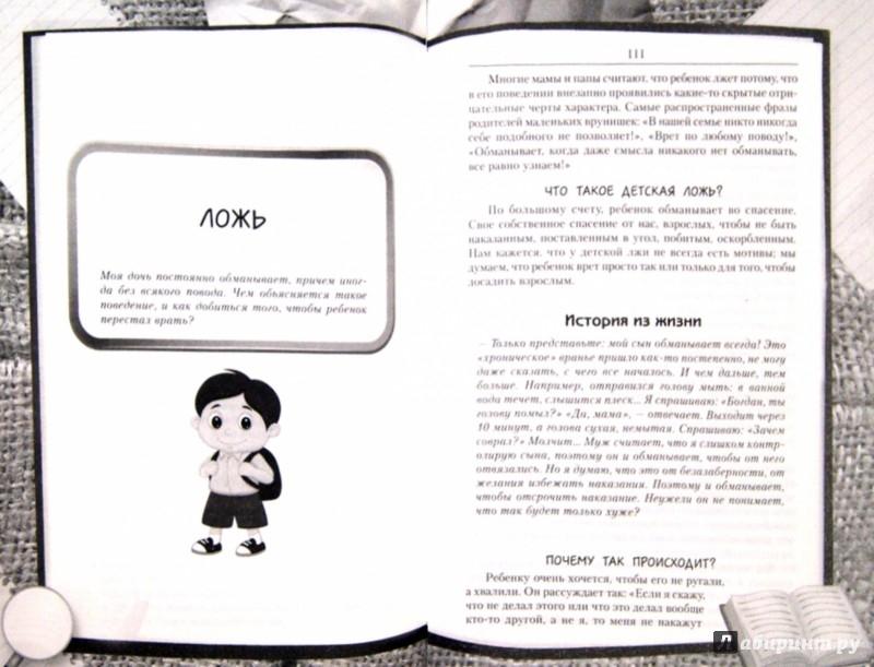 Иллюстрация 1 из 12 для Как вырастить счастливого, успешного и послушного ребенка - Наталья Чуб | Лабиринт - книги. Источник: Лабиринт