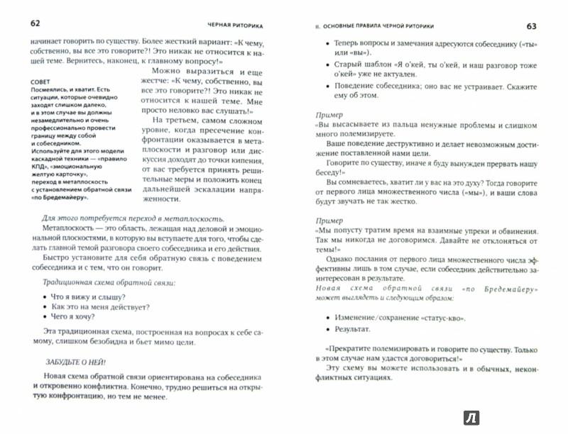 Иллюстрация 1 из 12 для Черная риторика. Власть и магия слова - Карстен Бредемайер | Лабиринт - книги. Источник: Лабиринт