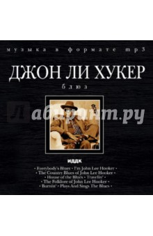 Джон Ли Хукер (CDmp3)Джаз. Блюз<br>Джон Ли Хукер (англ. John Lee Hooker; 22 августа 1917, Коэхома, Миссисипи, США - 21 июня 2001, Лос-Альтос, Калифорния) - американский блюзовый певец, гитарист. Его творчество оказало существенное влияние на развитие поп-музыки второй половины XX века, блюза в особенности. Многократный лауреат премий Грэмми.<br>Альбомы<br>1. Everybody s Blues (1954)<br>2. I m John Lee Hooker (1959)<br>3. The Country Blues of John Lee Hooker (1959)<br>4. House of the Blues (1960)<br>5. Travelin  (1960)<br>6. The Folklore of John Lee Hooker (1961)<br>7. Burnin  (1961)<br>8. Plays And Sings The Blues (1961)<br>Track list :<br>1 Do My Baby Think Of Me<br>2 Three Long Years Today<br>3 Strike Blues<br>4 Grinder Man<br>5 Walkin  This Highway<br>6 Four Women In My Life<br>7 I Need Lovin <br>8 Find Me A Woman<br>9 I m Mad<br>10 I Been Done So Wrong<br>11 Boogie Rambler<br>12 I Keep The Blues<br>13 No More Doggin  aka No More Foolin <br>14 Everybody s Blues<br>15 Anybody s Blues (I Love You Baby)<br>16 Locked Up In Jail aka Prison Blues<br>17 Nothin  But Trouble (Don t Take Your Wife s Family In)<br>18 I Need Love So Bad<br>19 Don t Trust Nobody<br>20 Odds Against Me aka Backbiters And Syndicators<br>21 Dimples <br>22 Hobo Blues <br>23 I m So Excited <br>24 I Love You Honey <br>25 Boggie Chillun <br>26 Little Wheel <br>27 I m in the Mood <br>28 Maudie <br>29 Crawlin  Kingsnake <br>30 Every Night <br>31 Time Is Marching <br>32 Baby Lee <br>33 Black Snake<br>34 How Long Blues<br>35 Wobblin  Baby<br>36 She s Long, She s Tall, She Weeps Like A Willow Tree<br>37 Pea Vine Special<br>38 Tupelo Blues<br>39 I m Prison Bound<br>40 I Rowed A Little Boat<br>41 Water Boy<br>42 Church Bell Tone<br>43 Bundle Up And Go<br>44 Good Mornin , Lil  School Girl<br>45 Behind The Plow<br>46 Walkin  the Boogie<br>47 Love Blues<br>48 It s My Own Fault<br>49 Leave My Wife Alone<br>50 Ramblin  by Myself<br>51 Sugar Mama<br>52 Down at the Landing<br>53 Louise<br>54 Ground Hog Blues<br>55 High Priced Woman<br>56 Women and Money<br>57 No Shoes<br>58 I Wanna Walk<br>59 Canal Street Blues<br>60 Run On<br>61 I m A Stranger<br>62 Whiskey And Wimmen<br>63 Solid Sender<br>64 Sunny Land<br>65 Goin  To California<br>66 I Can t Believe<br>67 I ll Know Tonight<br>68 Dusty Road<br>69 Tupelo<br>70 I m Mad Again<br>71 I m Goin  Upstairs<br>72 Want Ad Blues<br>73 Five Long Years<br>74 I Like To See You Walk<br>75 The Hobo<br>76 Hard Headed Woman<br>77 Wednesday Evening Blues<br>78 Take Me As I Am<br>79 My First Wife Left Me<br>80 You re Looking Good Tonight<br>81 Maudie (at Newport)<br>82 You re Gonna Miss Me When I m Gone<br>83 Dirty Ground Hog<br>84 Moanin  Blues<br>85 Boom Boom<br>86 Process<br>87 Lost A Good Girl<br>88 A New Leaf<br>89 Blues Before Sunrise<br>90 Let s Make It<br>91 I Got A Letter<br>92 Thelma<br>93 Drug Store Woman<br>94 Keep Your Hands To Your Self<br>95 What Do You Say<br>96 Old Time Shimmy<br>97 Onions<br>98 You Know I Love You<br>99 Send Me Your Pillow<br>100 Take A Look At Yourself<br>101 The Journey<br>102 I don t want your money<br>103 Hey, baby<br>104 Mad Man Blues<br>105 Bluebird<br>106 Worried Life Blues<br>107 Apologize<br>108 Lonely Boy Boogie<br>109 Please don t go<br>110 Dreamin  Blues<br>111 Hey Boogie<br>112 Just me and my telephone<br>Время звучания 5 ч. 48 мин.<br>Возрастные ограничения: 6+  <br>192 kBit/sec. 44,1 kHz, Stereo. MPEG Audio Layer 3<br>Запись 1954 - 1961 гг<br>Системные требования:<br>Процессор: Pentium 100 MHz <br>Память: 16 Mb <br>Звуковая карта <br>CD-ROM: 8x<br>
