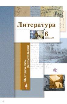 Литература. 6 класс. Методические рекомендации. ФГОС