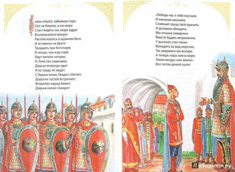 Иллюстрация 1 из 7 для Сказки - Александр Пушкин   Лабиринт - книги. Источник: Лабиринт