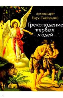 Грехопадение первых людейОбщие вопросы православия<br>Человеколюбивый Господь изгнал наших прародителей из рая, чтобы они, вкушая плоды с дерева жизни, не остались бессмертными в грехах и скорбях. Это совсем не значит, что Бог стал причиной смерти прародителей, - таковой явился грех прародителей. Непослушанием отпали они от Бога Живого и Животворящего и предались греху, источающему яд смерти и заражающему смертью все, к чему он прикоснется.<br>Составитель: Посадсикй Н.С.<br>Рекомендовано к публикации Издательским Советом РПЦ.<br>