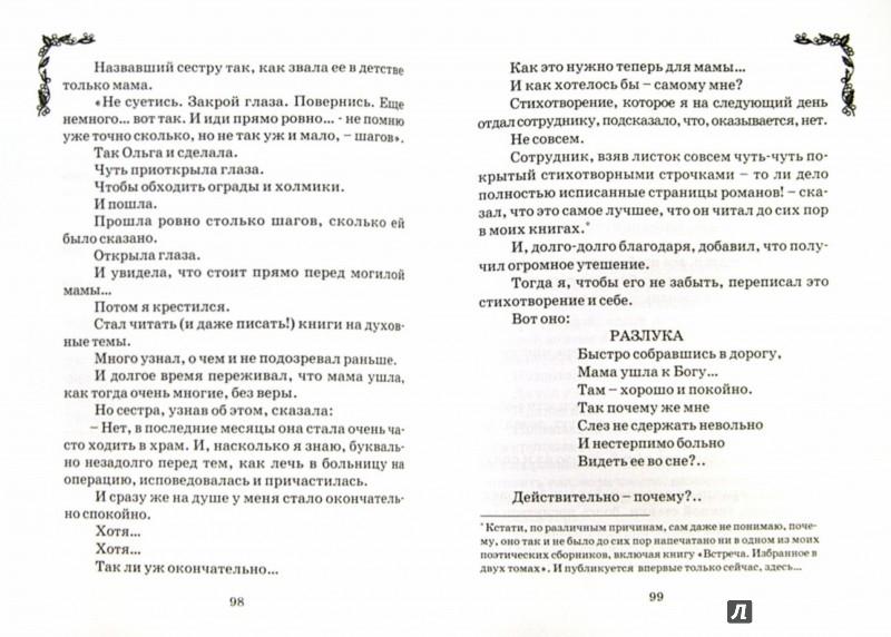 Иллюстрация 1 из 7 для Духовная арифметика. Рассказы о самом главном - Варнава Монах | Лабиринт - книги. Источник: Лабиринт
