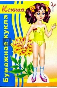 Бумажная кукла Ксюша