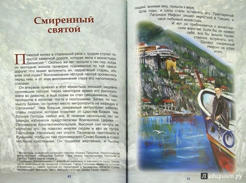 Иллюстрация 1 из 17 для Святогорские истории для больших и маленьких - Димитриос Белос | Лабиринт - книги. Источник: Лабиринт