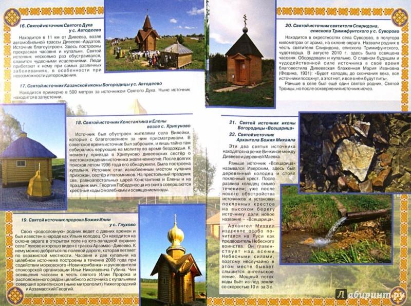 Иллюстрация 1 из 4 для Святые источники Дивеевской земли - Виктор Федин | Лабиринт - книги. Источник: Лабиринт